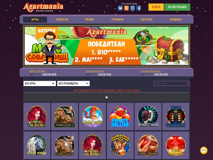 Casino online azart мультислот игровые автоматы mail