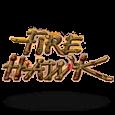 Fire Hawk by NextGen
